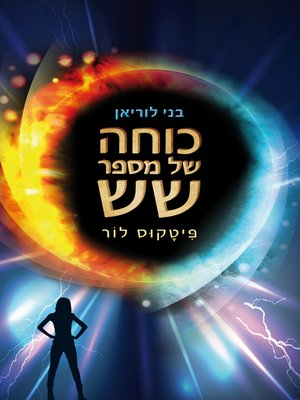 cover image of כוחה של מספר שש: בני לוריאן  # 2 (The Power Of Six)