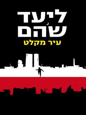 cover image of עיר מקלט (Asylum City)