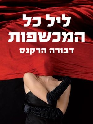 cover image of ליל כל המכשפות (A Discovery Of Witches)