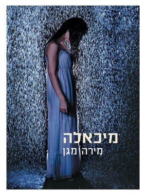 cover image of מיכאלה (Michaela)