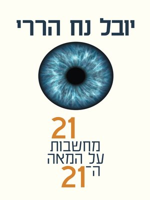cover image of 21 מחשבונות על המאה ה-21 (21 Less for the 21st Century)