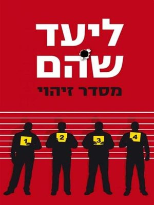 cover image of מסדר זיהוי (Lineup)