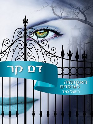 cover image of דם קר (Frostbite)