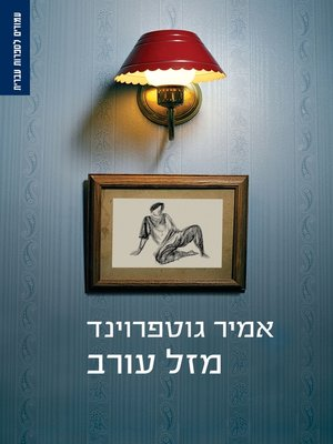cover image of מזל עורב (Lucky Crow)