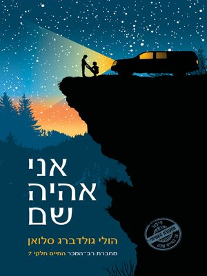 cover image of אני אהיה שם (I'll Be There)
