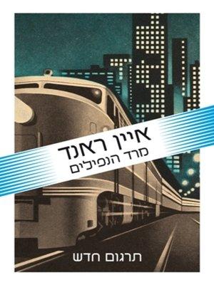 cover image of מרד הנפילים (Atlas Shrugged)