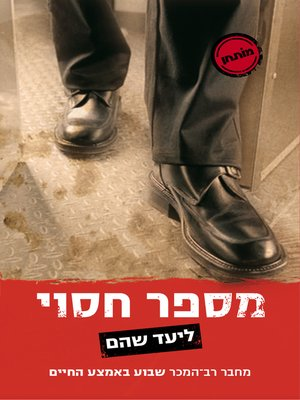 cover image of מספר חסוי (Unlisted Number)