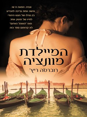 cover image of המיילדת מוונציה‏ (The Midwife of Venice)