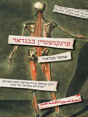 cover image of פרנקנשטיין בבגדאד (Frankenstein In Baghdad)