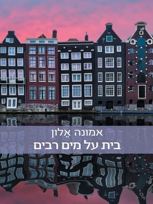cover image of בית על מים רבים (House on Endless Waters)