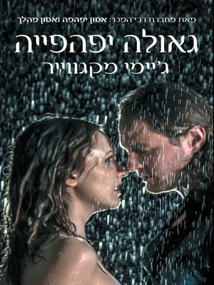 cover image of גאולה יפהפה (Beautiful Redemption)