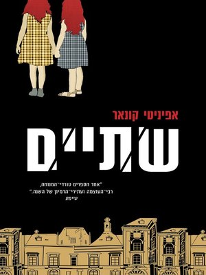 cover image of שתיים Mischling