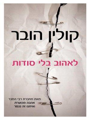 cover image of לאהוב בלי סודות (Without Merit)