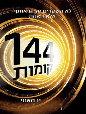 cover image of 144 קומות  (Wool)