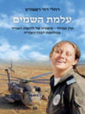 cover image of עלמת השמיים - קרן טנדלר