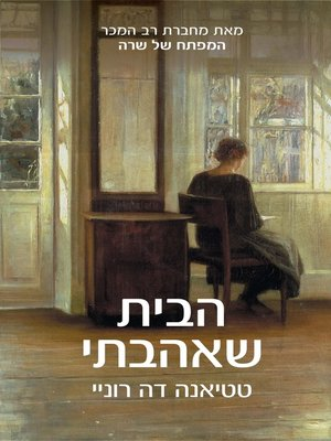 cover image of הבית שאהבתי (רוז) (The House I Loved)