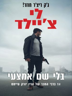 cover image of בלי שם אמצעי (No Middle Name)