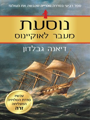 cover image of נוסעת מעבר לאוקאנוס (Voyager)