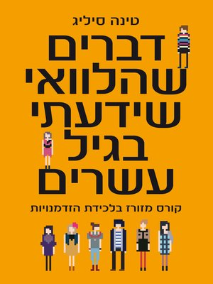 cover image of דברים שהלוואי שידעתי בגיל עשרים (What I Wish I Knew When I Was 20)
