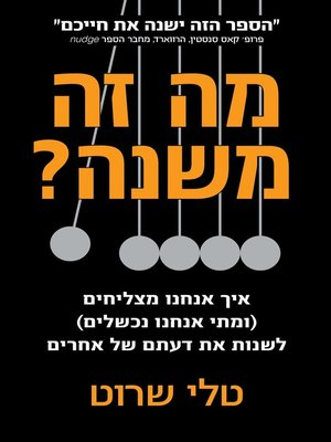 cover image of מה זה משנה (The Opinion Of Others)