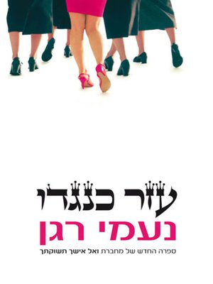 cover image of עזר כנגדו (The Saturday Wife)