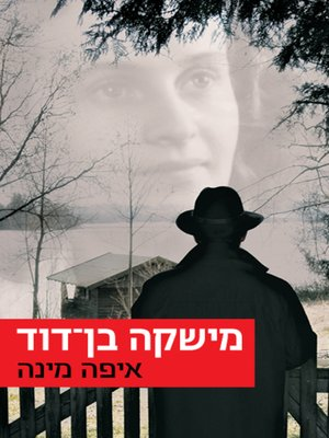 cover image of איפה מינה (Where is Mina)