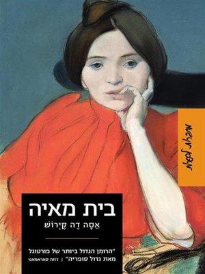 cover image of בית מאיה (Os Maias)