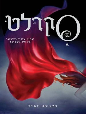 cover image of סקרלט, תולדות הלבנה 2 (Scarlet)