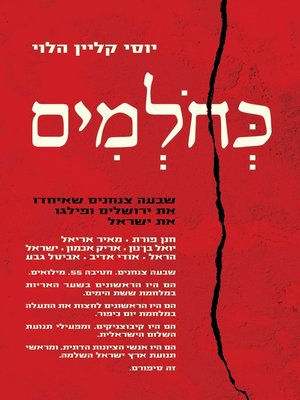 cover image of כחולמים (Like Dreamers)