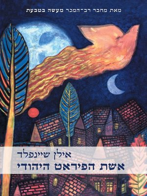 cover image of אשת הפיראט היהודי (The Jewish Pirate's Wife)