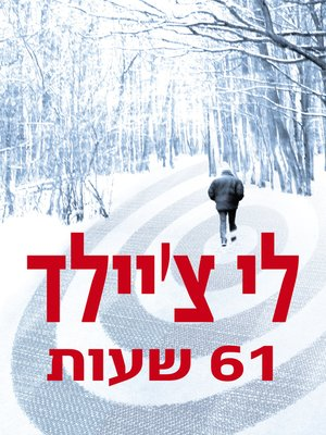 cover image of 61 שעות (61 Hours)