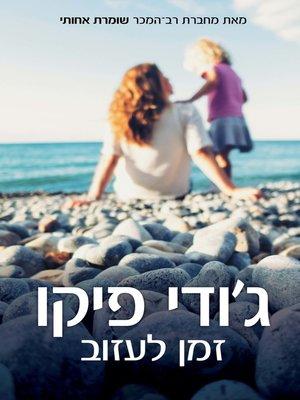 cover image of זמן לעזוב (Leaving Time)
