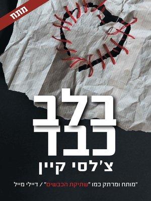 cover image of בלב כבד (Heartsick)