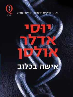 cover image of אשה בכלוב (A Woman in a Cage)