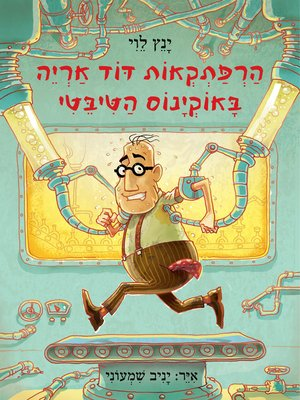 cover image of 6 באוקינוס הטיבטי‏ (The Adventures of David Aryeh in the Tibetan Ocean)