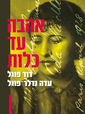 cover image of אהבה עד כלות (Love to Brides)