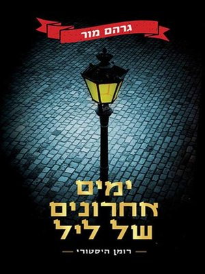 cover image of ימים אחרונים של ליל (The Last Days Of Night)