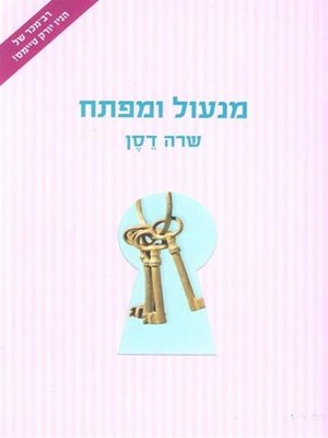 cover image of מנעול ומפתח (Lock and Key)
