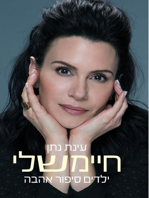 cover image of חיימשלי (My Life)