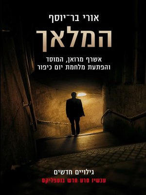 cover image of המלאך  (The Angel)