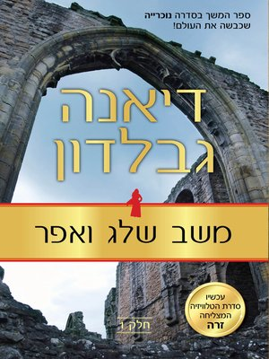 cover image of משב שלג ואפר, כרך 1 (A Breath Of Snow And Ashes Vol. 1)