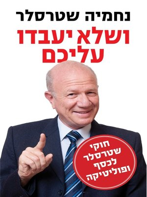 cover image of ושלא יעבדו עליכם (Don't Let Them Fool You)