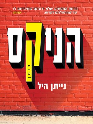 cover image of הניקס (The Nix)