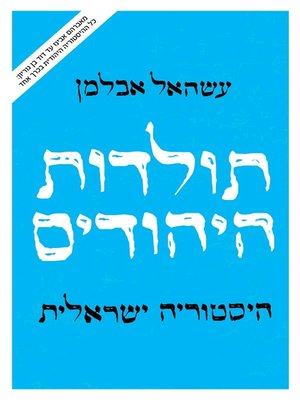 cover image of תולדות היהודים (Dust and Heaven)