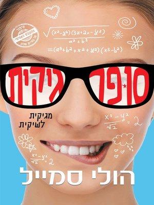 cover image of סופר גיקית (Geek Girl)