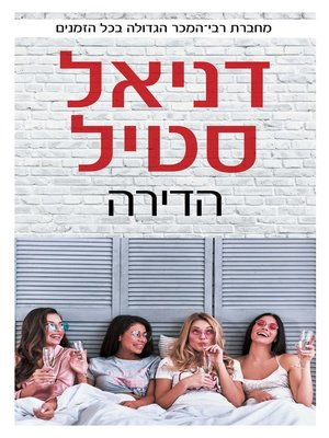 cover image of הדירה (The Apartment)