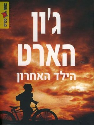 cover image of הילד האחרון‏ (The Last Child)