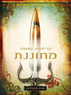 cover image of מחוננת: שבע ממלכות 1 (Graceling)