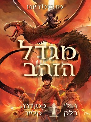 cover image of מגדל הזהב (The Golden Tower)