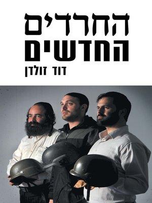 cover image of החרדים החדשים (The New Ultra-Orthodox)